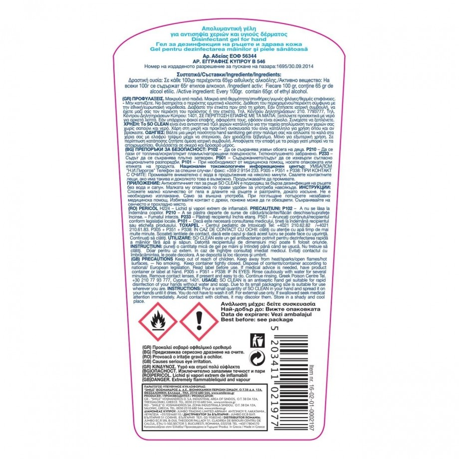 Hand Disinfectant Gel 250 ml